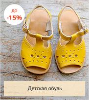 Большая распродажа детской летние обуви коллекции 2016 года открыта!