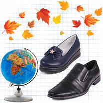 К школе готовы? Большой выбор школьной обуви в интернет магазине BABY.