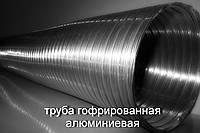 Воздуховод алюминиевый гофрированный 100 мкм D 120 mm