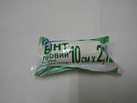 Бинт гипсовый 10см*2,7м/ Белоснежка/ Укрмедтекстиль