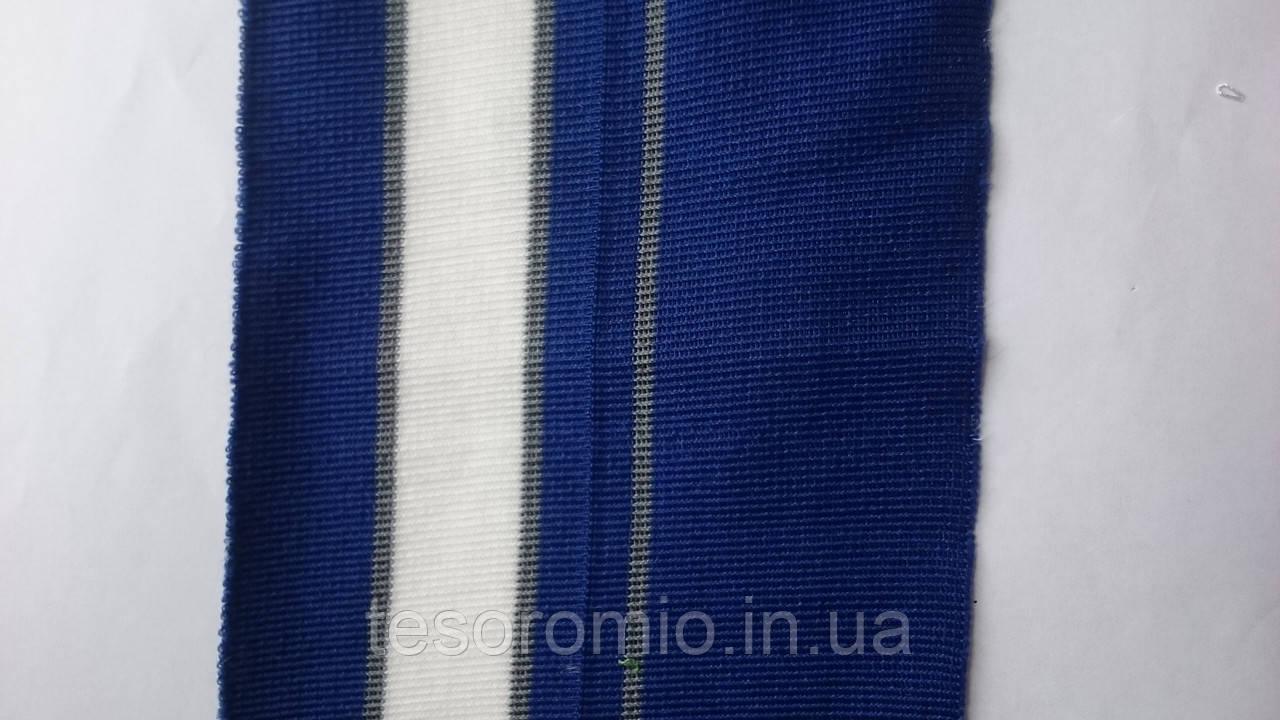 Довяз # 57 с перегибкой. Синий с молочной и серыми полосками. Длина 82 см, ширина 10 см.