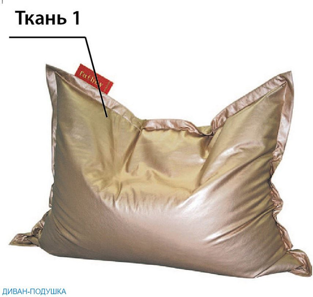 Диван подушка Fatboy ткань №1 кожзаменитель. легкое перемещение и удобная чистка - не впитывает влагу - универсальность применения - абсолютно комфортный отдых!