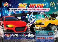 Раскраска игра «Спорткары vs Разрушителей»