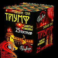 Фейерверк Триумф 25 выстрелов