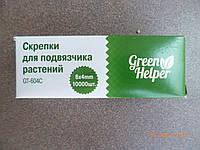 Комплект скоб  для степлера подвязочного