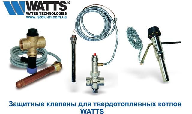 комплектующие для твердотопливных котлов купить запорожье, комплектующие для обвязки котлов на твердом топливе