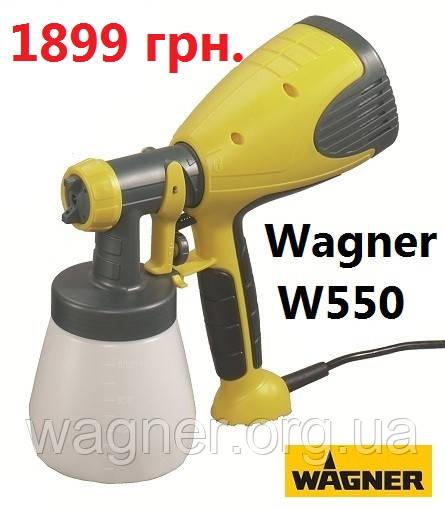 Акция продлена! Краскопульт Wagner W550 - по СУПЕР ЦЕНЕ!