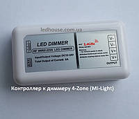 Диммер 8A -2.4G-4-Zone MI-Light
