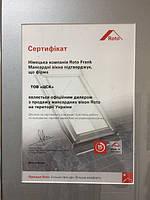 ЦСК - официальный диллер мансардных окон Roto в Украине.