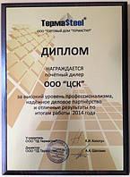 Диплом за надежное партнерство ТермаSteel