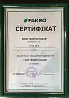 ЦСК - официальный диллер FAKRO в Украине.