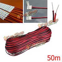 50м 2-контактный провод-удлинитель соединитель кабель шнур для LED полосы света
