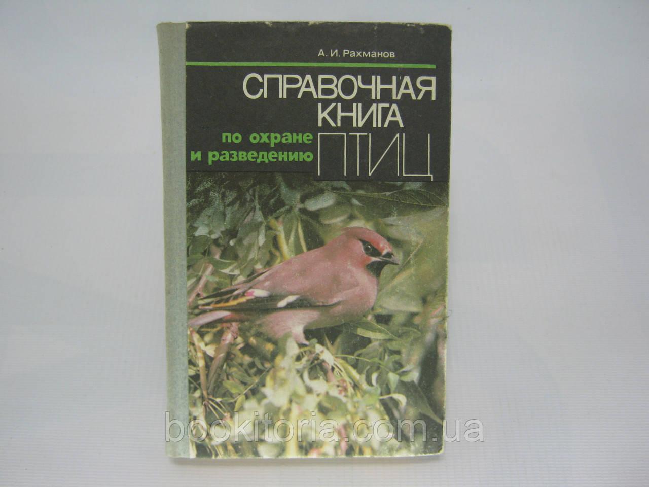 Рахманов А.И. Справочная книга по охране и разведению птиц (б/у).