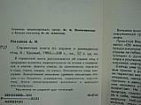 Рахманов А.И. Справочная книга по охране и разведению птиц (б/у)., фото 5