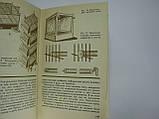 Рахманов А.И. Справочная книга по охране и разведению птиц (б/у)., фото 7
