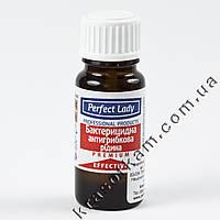 Бактерицидная антигрибковая жидкость Perfect Lady 10мл