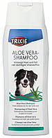 Trixie (Трикси) Aloe Vera Shampoo шампунь для собак 250 мл