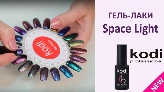 "Гель-лаки kodi professional ""space light"" 7ml"