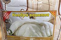 Полуторное одеяло коттон 500 (овечья шерсть)