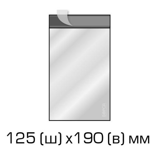 Курьерские полиэтиленовые пакеты 125х195 мм + 40 мм (клапан) (1000 шт. в уп.)