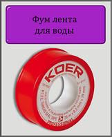 Фум лента для воды Koer 20 м (плотность 0,4 г/м.куб) professional