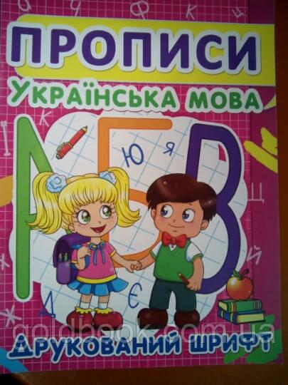 Прописи від 4 років українська мова