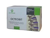 БАД Остеовит  обновляет хрящевые ткани суставов и позвоночника