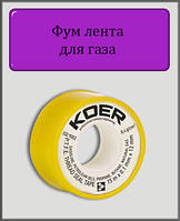 Фум лента для газа Koer 15 м (плотность 0,4 г/м.куб)