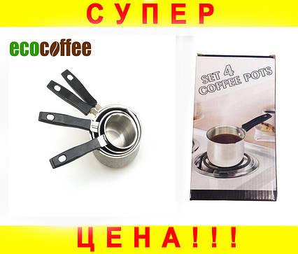 Кофейный набор (турки) Set 4 Coffee Pots, фото 2