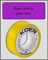 Фум лента для газа Koer 20 м (плотность 0,4 г/м.куб) professional