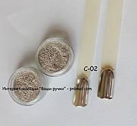 Зеркальная пудра для ногтей - светлое серебро , 2 гр.