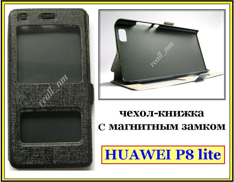 Черный Silk MC чехол-книжка для смартфона Huawei P8 lite