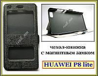 Черный Silk MC чехол-книжка для смартфона Huawei P8 lite, фото 1