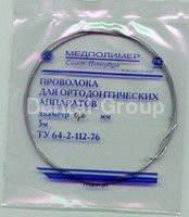 Проволока ортодонтическая  (0,6; 0,8; 1,0 мм) 5 м МЕДПОЛИМЕР