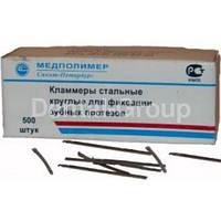 Кламмеры стальные круглые для фиксации зубных протезов (500шт)