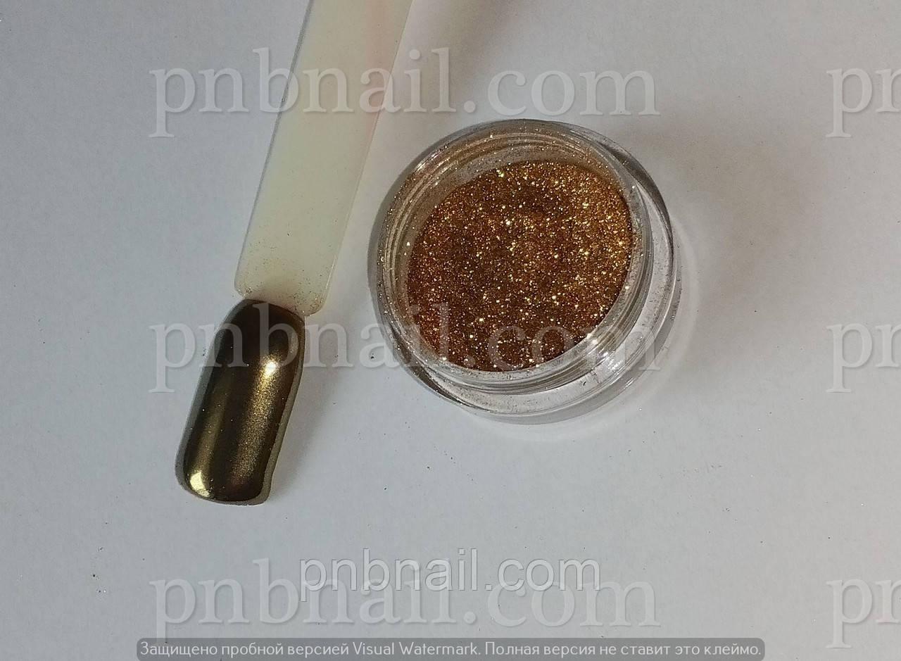 Зеркальная пудра для ногтей - темное золото , 2 гр.