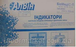 Индикатор стерилизации 132/20 (1000 тестов)
