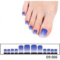 Слайдер для дизайна ногтей «Морской бриз»