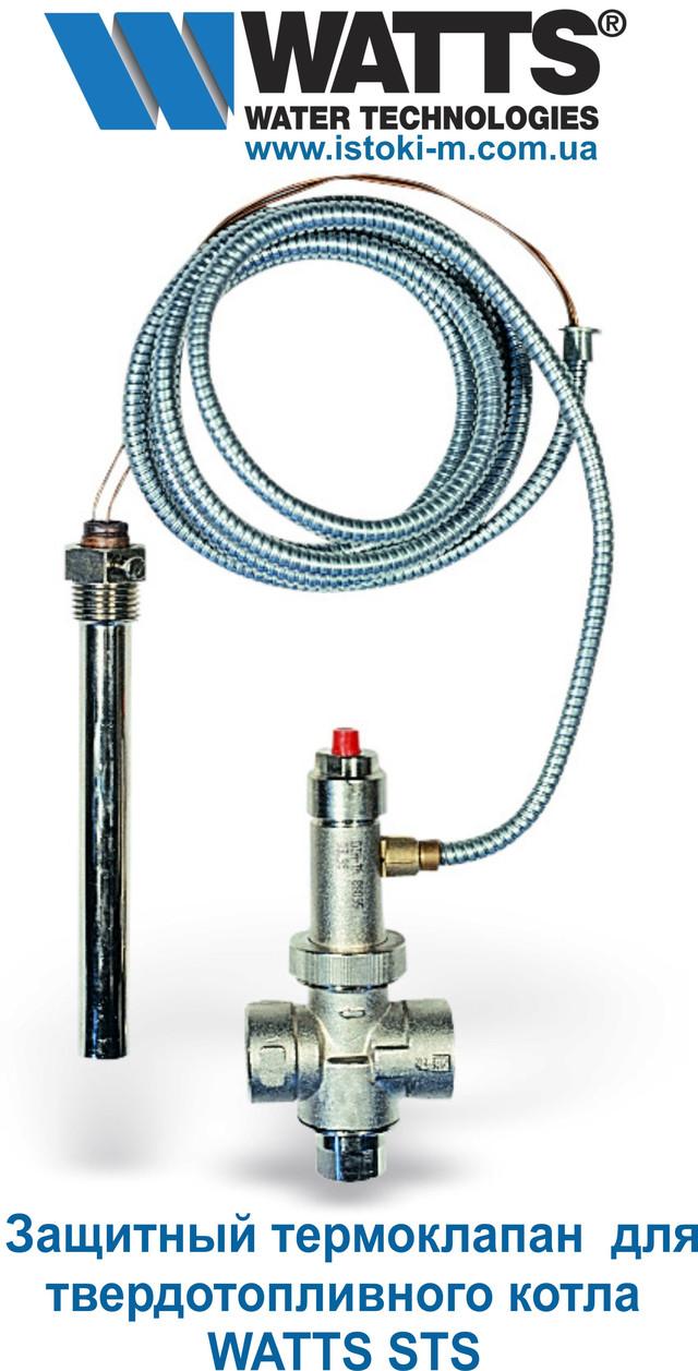 защитный термоклапан для твердотопливного котла, комплектующие для обвязки твердотопливного котла
