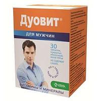 Дуовит для мужчин - Поливитамины с микроэлементами - таб. № 30