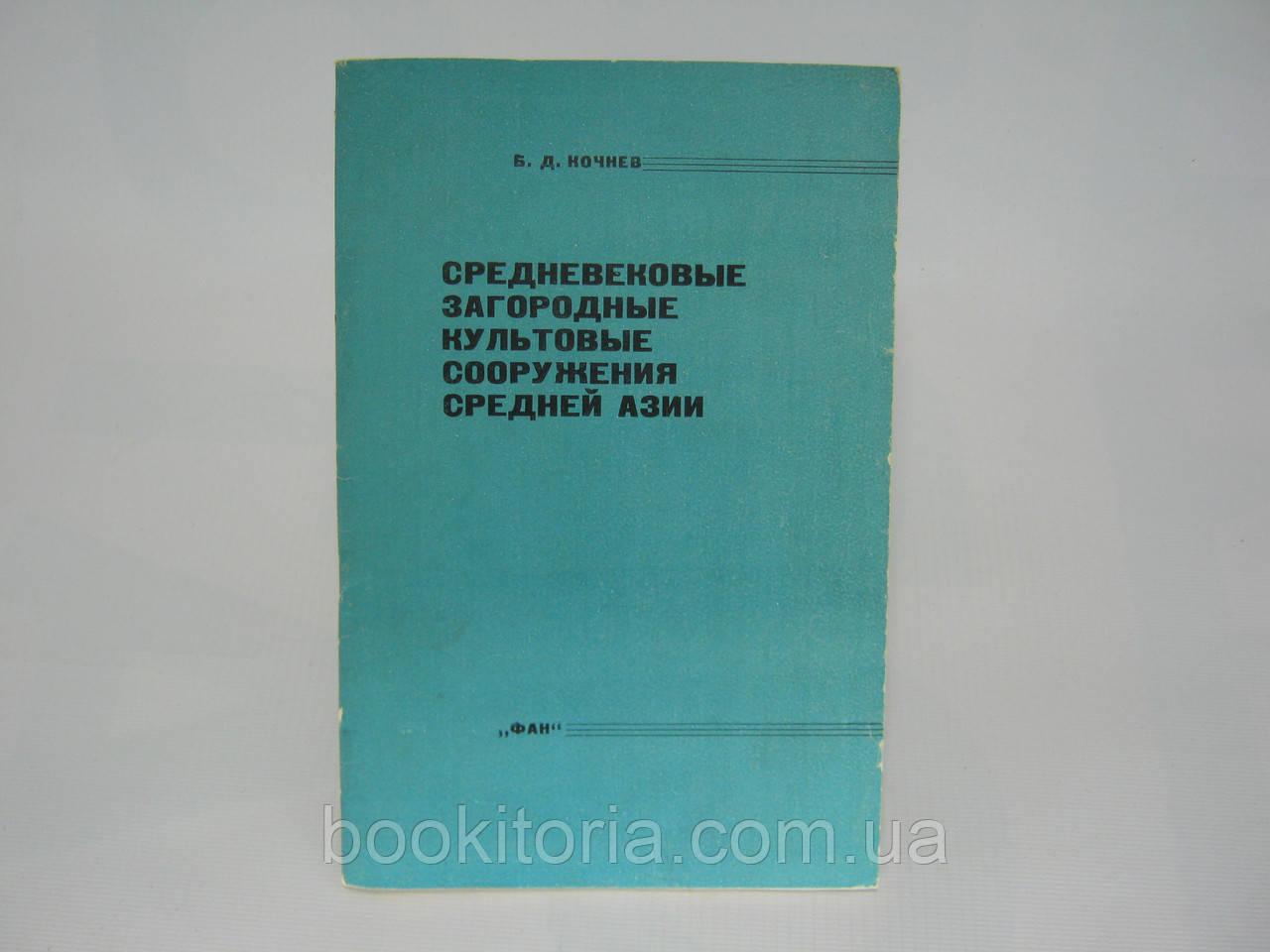 Кочнев Б.Д. Средневековые загородные культовые сооружения Средней Азии (б/у).