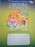 Світова література 5 клас. Зошит для контрольного оцінювання.