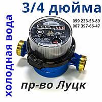 Водомер для холодной воды 3/4'' КВ-2,5 Луцк