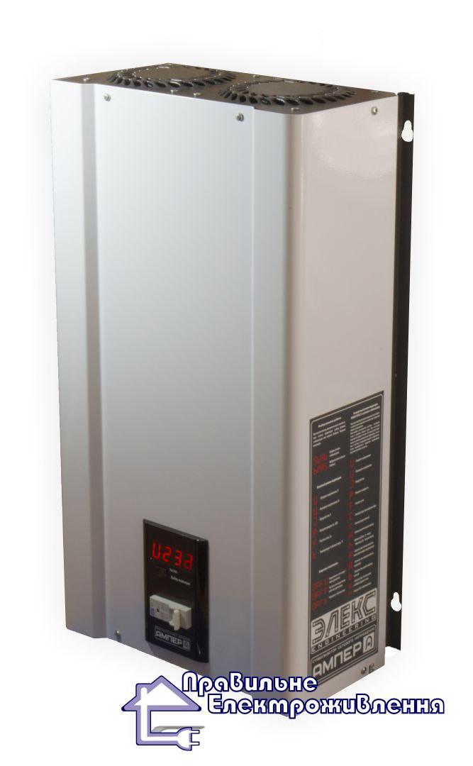 Стабілізатор напруги Елекс Ампер 16-1/40 А-Т  (9 кВт) V 2.0