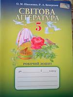 Світова література 5 клас. Робочий зошит.