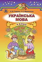 Українська мова, 4 клас. Гавриш, Маркотенко