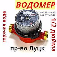 Водомер горячей воды 1/2'' КВ-1,5 Луцк