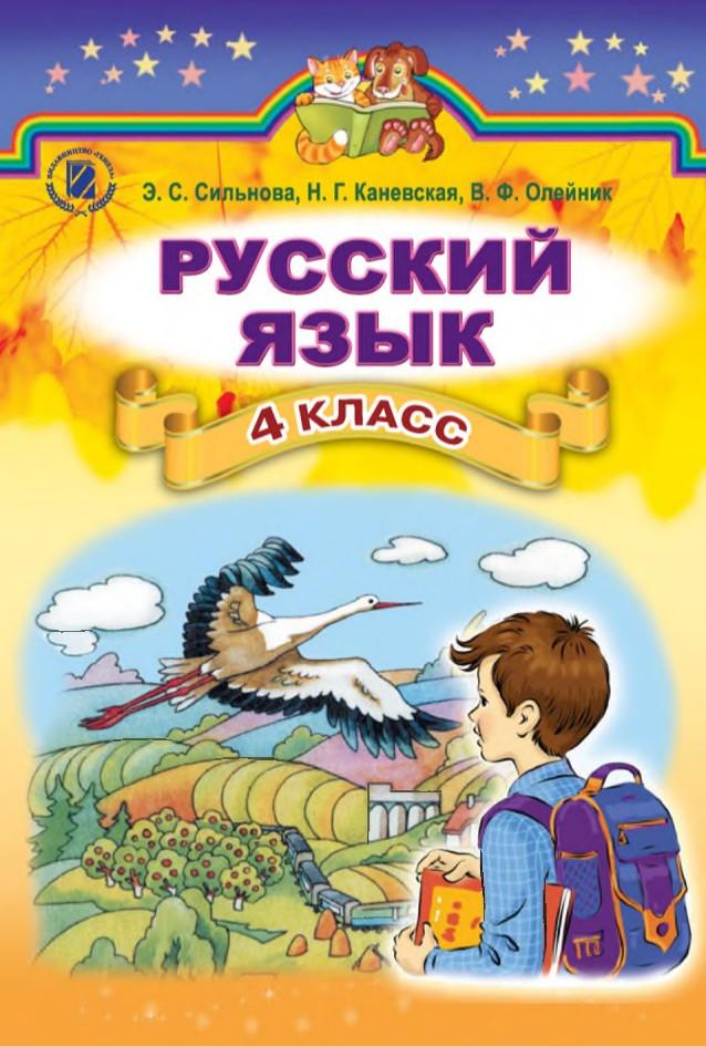 Учебник 4 класс русский язык сильнова