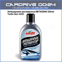 Антицарапин реставратор МЕТАЛЛИК 500мл серебристая банка Turtle Wax 6519