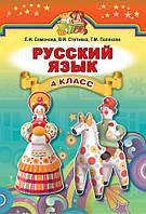 Русский язык 4 класс. Самонова Е.И, Стативка В.И., Полякова Т.М.